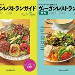 ヴィーガンレストランガイド、東京・関西それぞれ発売! 日本初の協会公式ガイドブック!