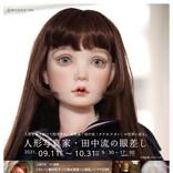 四半世紀以上にわたって人形写真を撮り続ける写真家・田中流、人形写真展を開催!