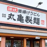 丸亀製麺で釜玉うどんを注文するとき… 絶対に知っておきたい「裏技」