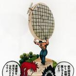 刺繍で作った幽遊白書の名場面が凄すぎる! 戸愚呂弟が隣の闘技場からリングを運ぶシーンを完全再現