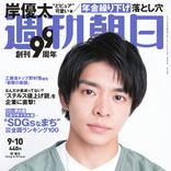 King & Prince・岸優太、どピュア可愛いグラビア&インタビュー「週刊朝日」に登場!