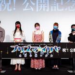 劇場版『プリズマ☆イリヤ Licht』、公開記念舞台挨拶を開催!続編制作決定