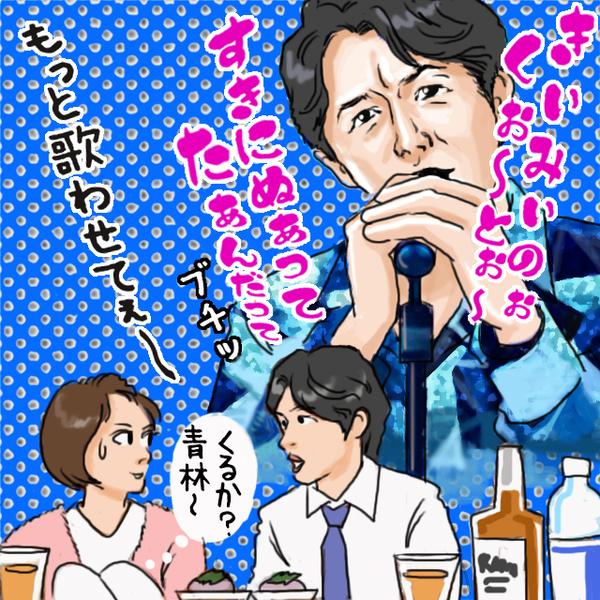 福山雅治  #リモラブ~普通の恋は邪道~