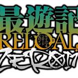 TVアニメで三蔵一行が再び大暴れ!? 「最遊記RELOAD -ZEROIN-」放映決定!メインキャスト第2弾&本PV第1弾解禁!