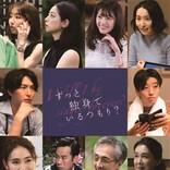 田中みな実主演映画、場面写真解禁 追加キャストに市川実和子&松村沙友理ら
