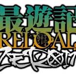 『最遊記RELOAD -ZEROIN-』2022年1月放映! メインキャスト& 本PVが解禁に!