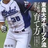 福岡ソフトバンクホークス周東選手も推薦『東農大オホーツク流 プロ野球選手の育て方』発売!