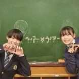 "SixTONES松村北斗&森七菜、""満点笑顔""で宣言「メイキングに愛を届けます!」"