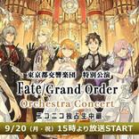 「Fate / Grand Order Orchestra Concert」特別公演をニコニコで独占生中継決定!
