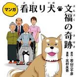 TV他で話題沸騰した犬と人の奇跡がここに! 『マンガ 看取り犬・文福の奇跡』発売!