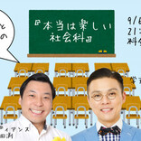 「奥田先生と田渕くんの『本当は楽しい社会科』」9月6日オンラインイベント開催!