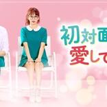 今注目のイケメン俳優、キム・ヨングァン主演! 韓国ドラマ『初対面だけど愛してます』が、dTVで配信開始!
