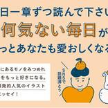 韓国の大人気イラストモノエッセイ『モノから学びます 今日がもっと好きになる魔法』発売!