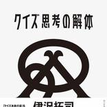 東大卒クイズ王・伊沢拓司の待望の新刊『クイズ思考の解体』がついに情報解禁! オンラインイベントも開催決定!