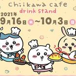 『ちいかわ』のコラボカフェ『ちいかわカフェdrink stand』が静岡PARCOで開催!