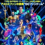 ドウェイン・ジョンソン主演のDC映画『ブラック・アダム』や『シャザム』続編映像も! 『DC ファンドーム』ラインナップを解禁