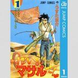 漫画家・うすた京介氏がSNSで買い手募集した「北鎌倉の豪邸」反響続々!