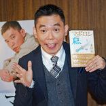 爆問太田、松本人志との珍しい3ショットを指摘した中居正広に対し「お前はずっとワンショットだけどな」