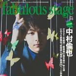 中村倫也が表紙に登場 主演舞台『狐晴明九尾狩』を巻頭26ページで大特集
