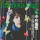 中村倫也 安倍晴明役を務める主演舞台 26ページで大特集、表紙飾る