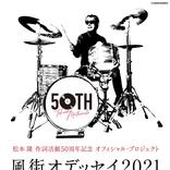 松本隆、作詞活動50周年記念オフィシャル・プロジェクト「風街オデッセイ2021」日本武道館 2days決定!