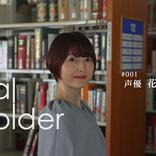 """花澤香菜に密着取材 ドキュメンタリー番組『Real Folder』で語った、""""最大のギフト""""に気づいた瞬間"""