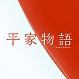 『平家物語』、初のTVアニメ化!監督は山田尚子、制作はサイエンスSARU
