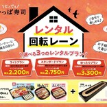かっぱ寿司、自宅で回転寿司が楽しめる「レンタル回転レーン」に新プラン