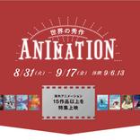 アニメ好き垂涎!?『世界の秀作アニメーション』たち