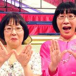 阿佐ヶ谷姉妹「幸せ通り越して腰が抜けた」 NHKの『発表』に騒然