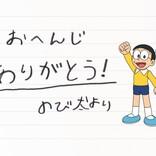 関智一、山崎まさよしら著名人も多数 「ドラえもん誕生日会」1万5000人超が参加表明