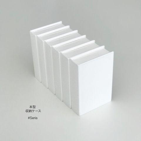 本の形をしたおしゃれな100均収納