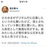 ソフトバンク孫正義会長「彼みたいな人が責任者なら日本も変わると思うけどなぁ」デジタル庁の長官にひろゆきさんが最適な気がするとツイート