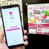 イオンの総合アプリ「iAEON」を使ってみた - AEON PayやWAON POINTが便利に。普及の鍵はクーポンか