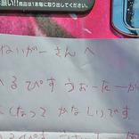 自販機に子供からの『助けを求める貼り紙』が! その後の展開に「いい話」「さすが!」
