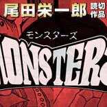 祝・『ONE PIECE』コミックス100巻到達! 著者・尾田栄一郎の短編『MONSTERS』をボイスコミック化!
