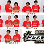【速報】『キングオブコント2021』マヂラブ、ニューヨークら決勝進出10組が決定! 5組は初出場!