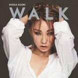 倖田來未、デビュー20周年記念のフォトスタイルブック発売 妹・misonoとの対談も