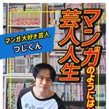 マンガ6,000冊所有芸人がマンガ愛を語る。「芸人が必ず読んでいる漫画」などを紹介