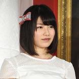 """『AKB48』横山由依が""""不仲説""""あっさり認める「あまりにもサラッと」"""