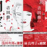 吉田修一の新境地『国宝』文庫化! 貴重なコメント入りサイン本が当たるキャンペーン実施中!
