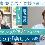 """漫画家・藏丸竜彦×""""数学のお兄さん""""横山明日希、対談動画公開!『役立つ』と『楽しい』の間とは?!"""