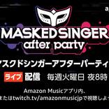 Amazon Original『ザ・マスクド・シンガー』配信記念! 9月7日より毎週火曜にスピンオフ企画を配信予定
