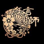 健人&大崎捺希がW主演で狂言に挑戦 狂言公演『狂言男師~月の章【呼声・棒縛】~』の上演が決定