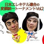 『日本エレキテル連合の変顔統一トーナメントVol.2』配信!