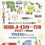 『昭和レトロカー万博2021』大阪・舞洲にて開催、名車や希少な絶版車両など約400台が一堂に会するレトロカーイベント