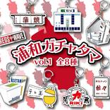 謎の大ヒットシリーズに「浦和ガチャ」が登場!地元民には分かるマニアックなラインナップ