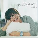第2位は花江夏樹!日本とアメリカで最も注目されている声優は誰?
