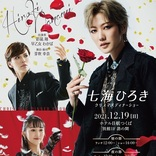 七海ひろき、『七海ひろきクリスマスディナーショー2021』を開催 彩凪翔、早乙女わかばが出演