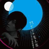 舞台『ゲゲゲの鬼太郎』ついにキャスト解禁、ねずみ男役は藤井隆